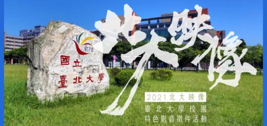2021臺北大學校園特色影音徵件活動