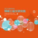 2021臺南研究博碩士論文研究獎
