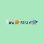 2021臺灣「能」潔能科技創意實作競賽