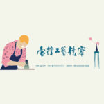 2021臺灣工藝競賽