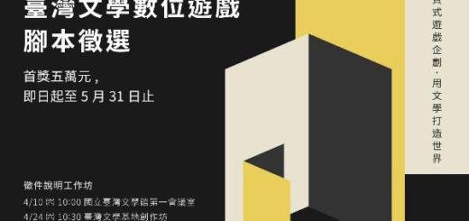 2021臺灣文學數位遊戲腳本徵選