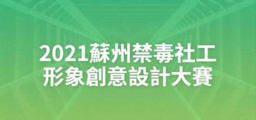 2021蘇州禁毒社工形象創意設計大賽