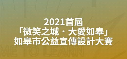 2021首屆「微笑之城.大愛如皋」如皋市公益宣傳設計大賽
