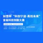 2021首屆「科創寧波.甬創未來」如意杯科技創新大賽