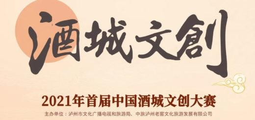 2021首屆「酒城文創,創意中國」中國酒城文創大賽