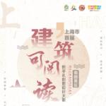 2021首屆上海市「建築可閱讀」伴手禮創意設計大賽.菊園賽區