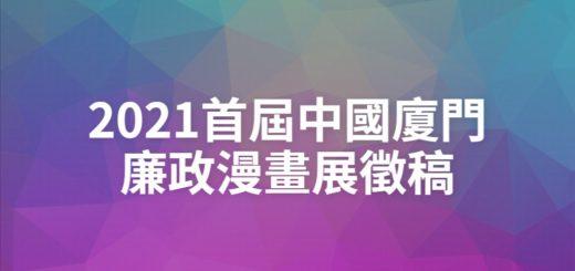 2021首屆中國廈門廉政漫畫展徵稿
