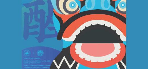 2021首屆南獅文化創意設計大賽