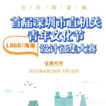 2021首屆深圳市直機關青年文化節LOGO及海報設計競賽