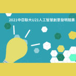 2021 AI 人工智慧創意發明競賽