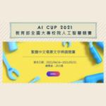 2021 AI CUP「繁體中文場景文字辨識競賽-初階:場景文字檢測」教育部全國大專校院人工智慧競賽