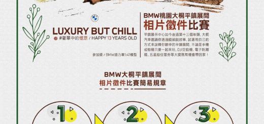 2021 BMW 桃園大桐平鎮展間相片徵件比賽