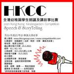 2021 HKCC 全港幼稚園學生朗誦及講故事比賽