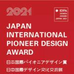 2021 IDPA International Pioneer Design Award
