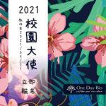 2021 One Day Bio 每日有機「第一屆 校園大使」熱烈招募中!