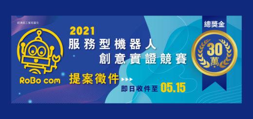 2021 ROBO COM 服務型機器人創意實證競賽