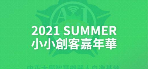 2021 SUMMER小小創客嘉年華