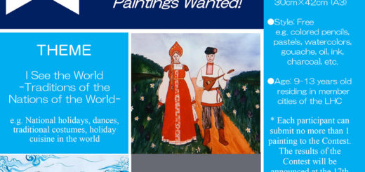 2021 The 17th World Conference of Historical Cities Childr's Painting Contest