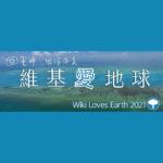 2021 Wiki Loves Earth in Taiwan 台灣維基愛地球