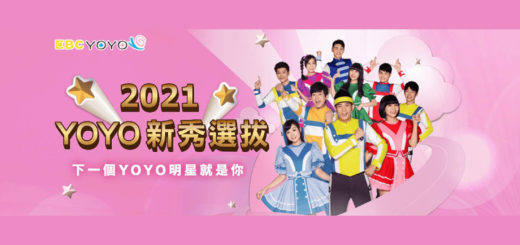 2021 YOYO 新秀選拔
