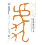 2022「弘揚生肖文化,助力北京冬奧」虎年生肖首飾設計大賽