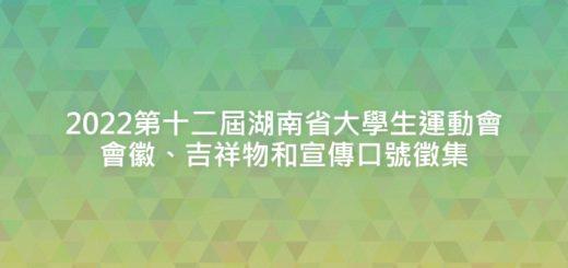 2022第十二屆湖南省大學生運動會會徽、吉祥物和宣傳口號徵集