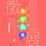 2022藝游空間展覽徵件