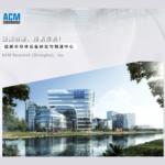 ACM Research 盛美半導體設備新研發與製造中心主入口設計徵集大獎賽