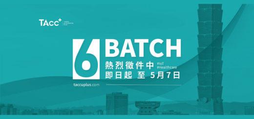 TAcc+ Batch #6 徵件