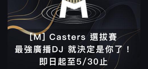WonderFo![M]Casters最強廣播DJ選拔賽