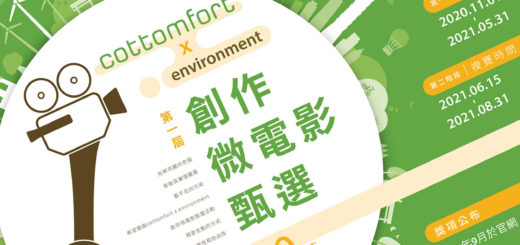 cottomfort x environment 創作微電影甄選
