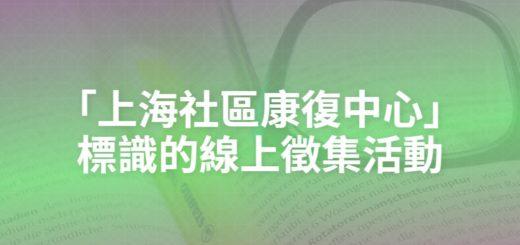「上海社區康復中心」標識的線上徵集活動