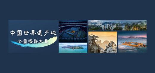 「中國世界遺產地」全國攝影大展