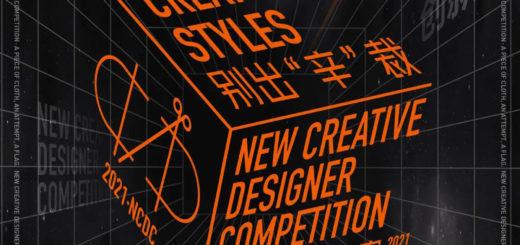 「別出『辛』裁」新創設計師大賽