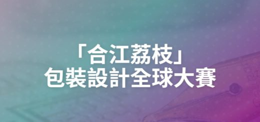 「合江荔枝」包裝設計全球大賽