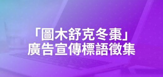 「圖木舒克冬棗」廣告宣傳標語徵集
