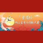 「墾荒杯」浙江省電力詩歌大賽