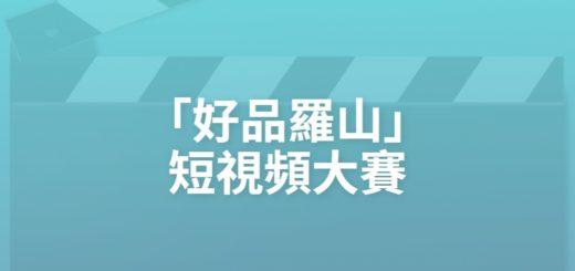 「好品羅山」短視頻大賽