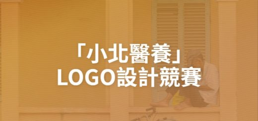 「小北醫養」LOGO設計競賽