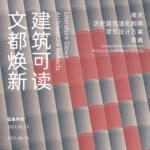 「文都煥新.建築可讀」南京歷史建築活化利用建築設計方案競賽