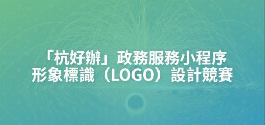 「杭好辦」政務服務小程序形象標識(LOGO)設計競賽