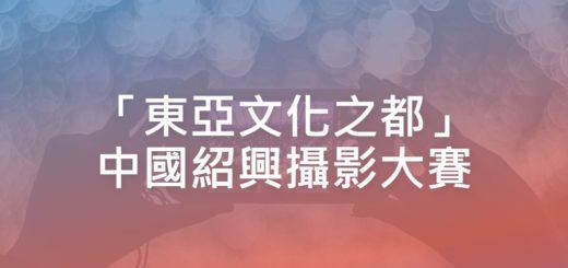 「東亞文化之都」中國紹興攝影大賽