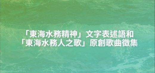 「東海水務精神」文字表述語和「東海水務人之歌」原創歌曲徵集