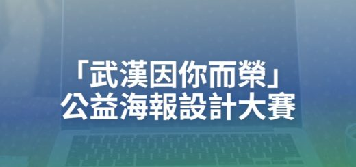 「武漢因你而榮」公益海報設計大賽