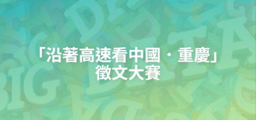 「沿著高速看中國.重慶」徵文大賽