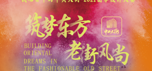 「築夢東方.老街風尚」中央大街創享設計大賽