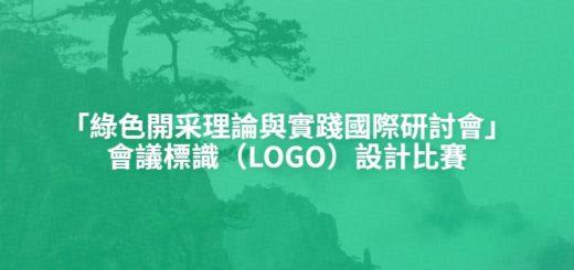 「綠色開采理論與實踐國際研討會」會議標識(LOGO)設計比賽