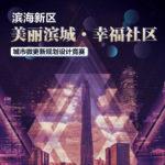 「美麗濱城.幸福社區」城市微更新規劃設計競賽
