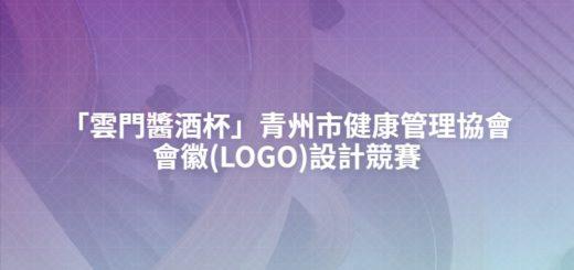 「雲門醬酒杯」青州市健康管理協會會徽(LOGO)設計競賽