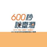 「600秒說臺灣 Let's talk about Taiwan!」海外青年臺灣觀摩團影片競賽